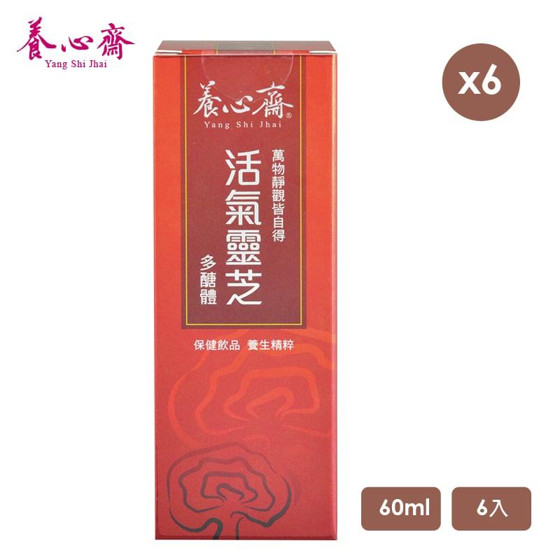 【養心齋】活氣靈芝多醣體 飲品(60ml/瓶X6)