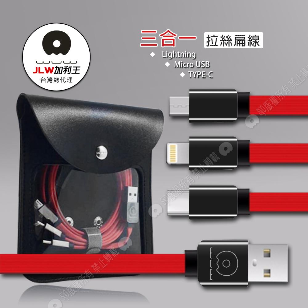 加利王WUW iPhone 8pin/Micro USB/TYPE-C 全同步一拖三速充 三合一 傳輸充電線(X56)-1M