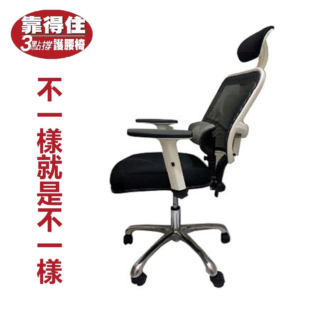 【上煜】靠得住三點撐多功能護腰椅