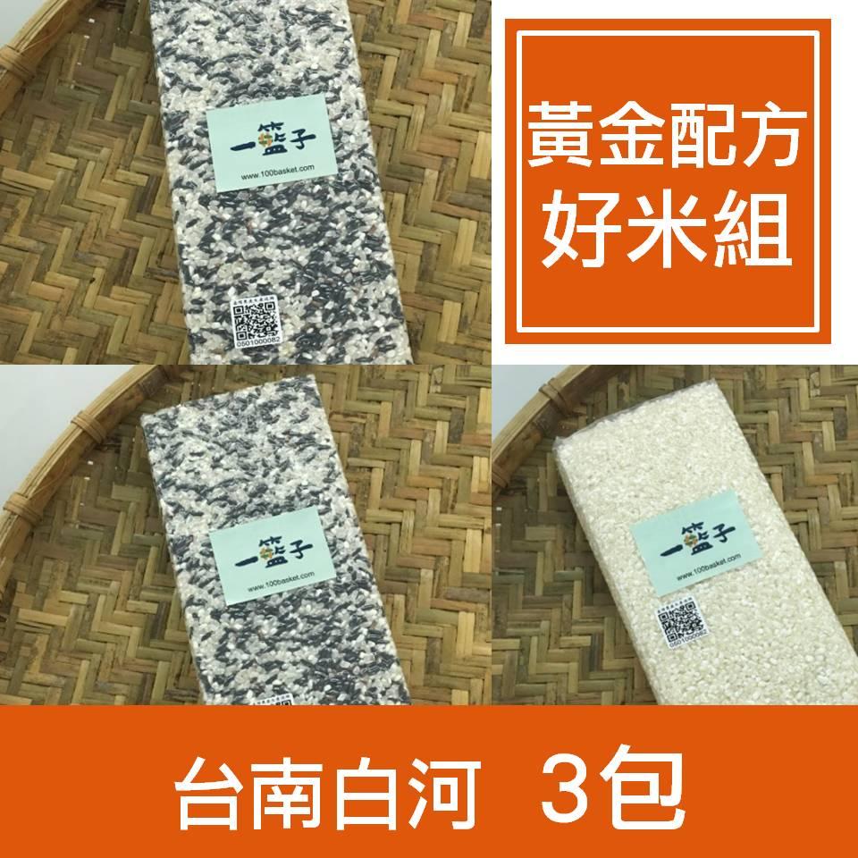 【一籃子】台南白河【黃金配方好米組】3包