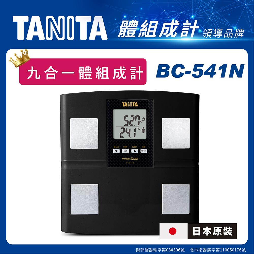 日本TANITA九合一體組成計BC-541N (日本製)-黑-台灣公司貨