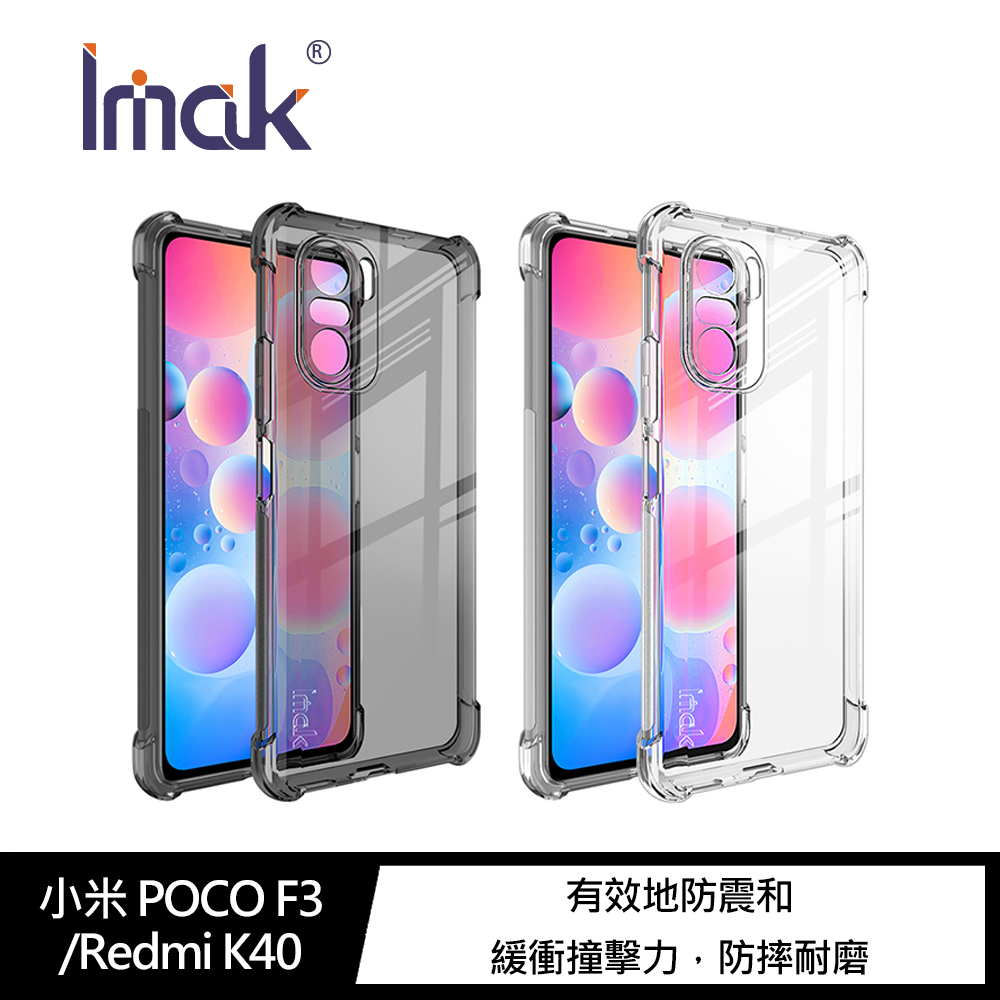 Imak 小米 POCO F3/Redmi K40 全包防摔套(氣囊)(透黑)