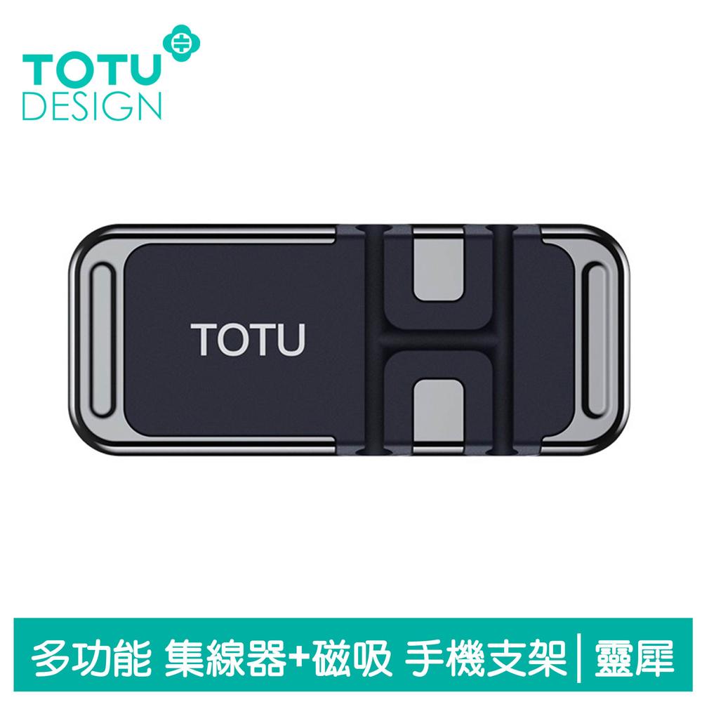 TOTU台灣官方 二合一磁吸手機支架集線器車架車用車載捲線器理線器 靈犀系列