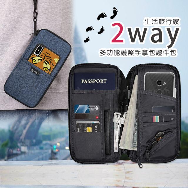 PS生活旅行家 大容量多夾層手機拉鍊包 防盜護照包 證件包 附長掛繩 (牛仔藍)