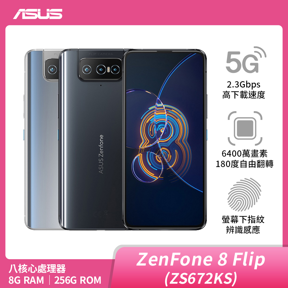 ASUS Zenfone 8 Flip 8G/256G【新機開賣】