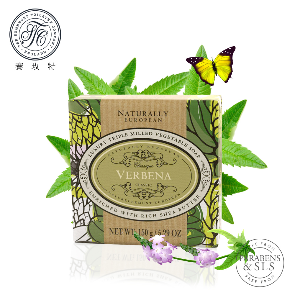 英國賽玫特Somerset自然歐洲乳油木香皂150g-馬鞭草X3