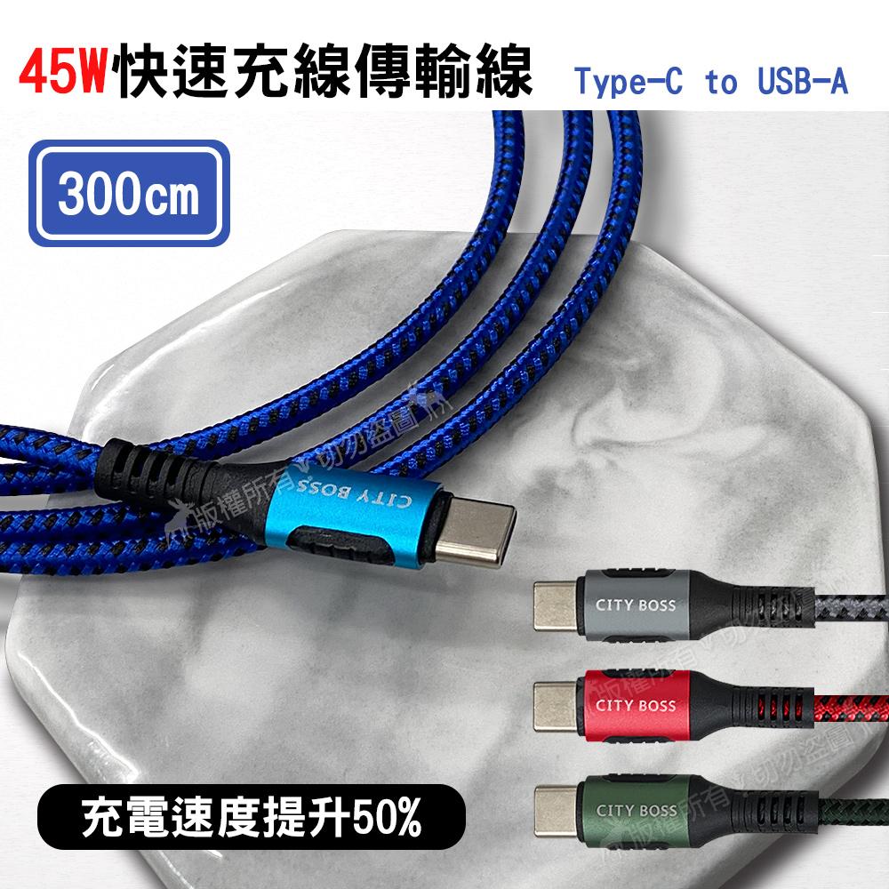 CITY 5A 45W抗彎折超級快充線 Type-C 鋁合金傳輸充電線(300cm)-藍色