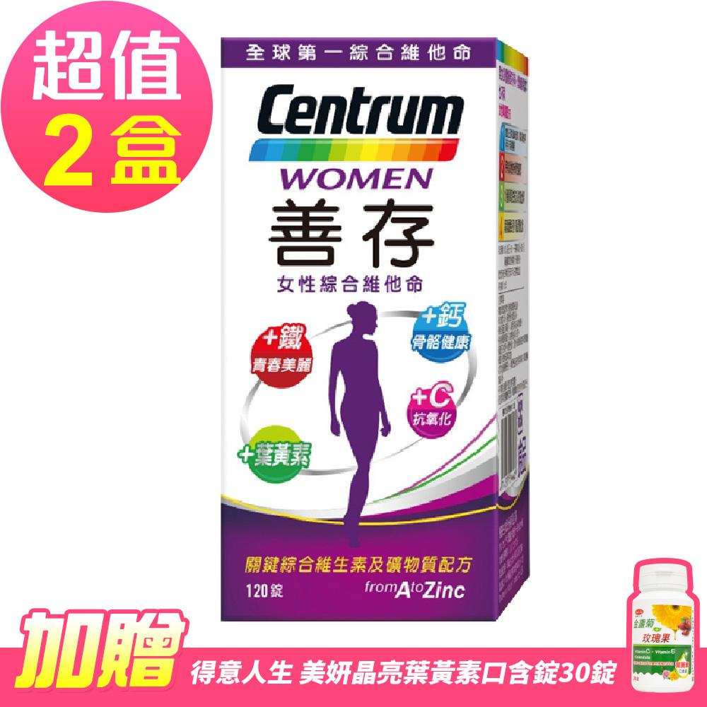 【善存】女性綜合維他命x2盒(120錠/盒)-贈得意人生 晶亮葉黃素口含錠30錠