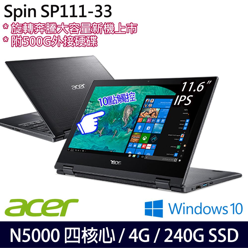 ■硬碟升級■《Acer 宏碁》SP111-33-P8PJ(11.6吋HD/N5000/4GB/240G SSD+500G/兩年保)