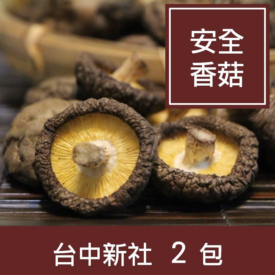 【一籃子】台中新社【乾香菇】鈕扣菇1包+中小菇1包