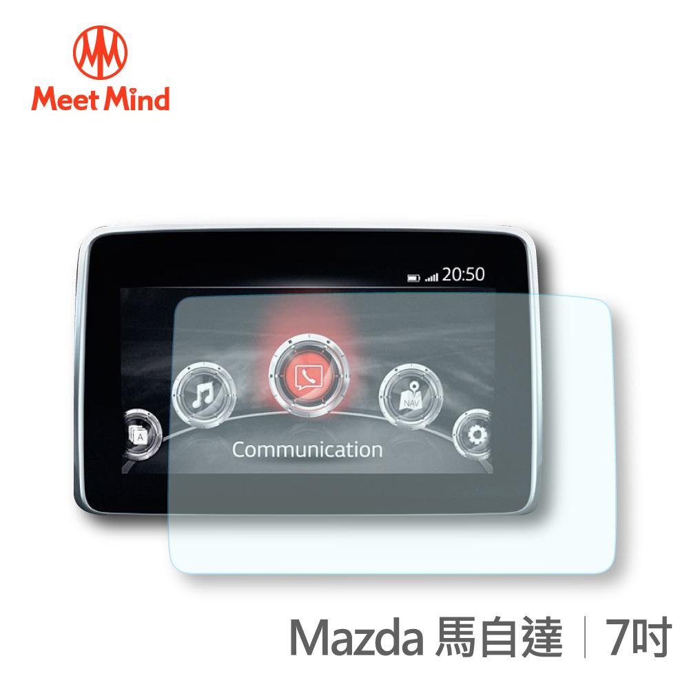 Meet Mind 光學汽車高清低霧螢幕保護貼 Mazda 7吋 CX-5系列 馬自達
