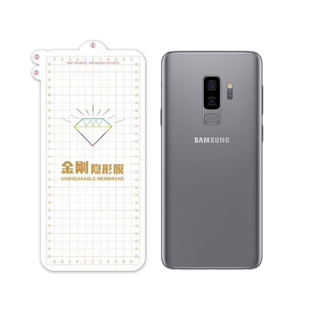 QinD SAMSUNG Galaxy S9+ 金剛隱形膜(背膜)