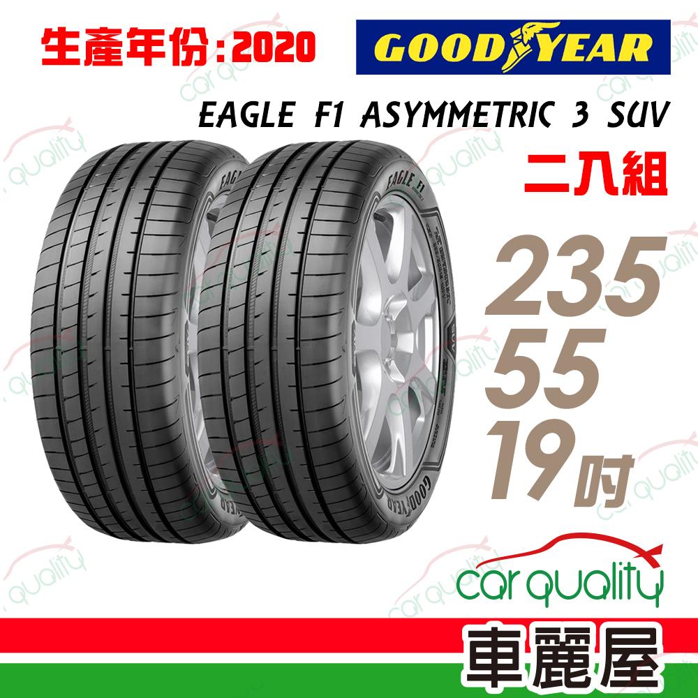 【GOODYEAR 固特異】EAGLE F1 ASYMMETRIC 3 SUV F1A3S 生產日期:2020 高性能輪胎_二入組_235/55/19(車麗屋)