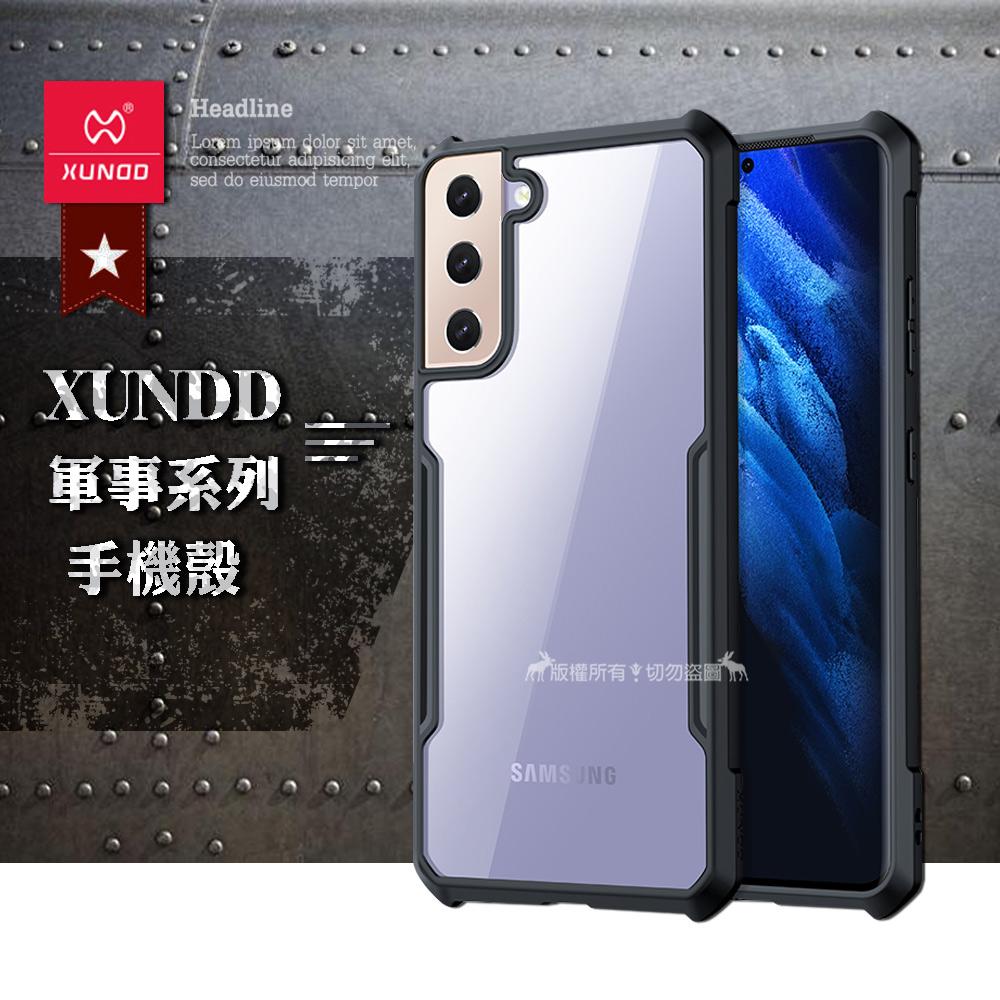 XUNDD 軍事防摔 三星 Samsung Galaxy S21+ 5G 清透保護殼 手機殼(夜幕黑)