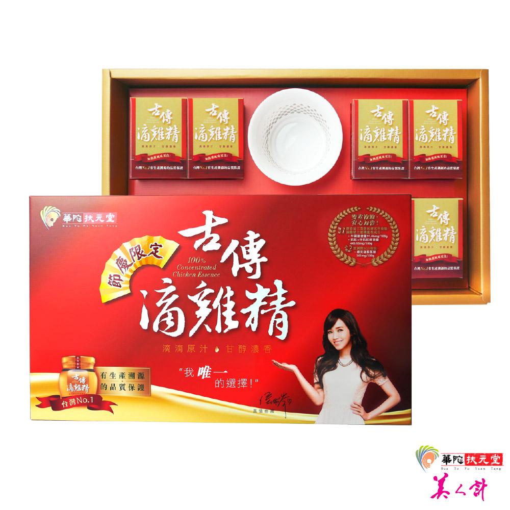 華陀扶元堂 古傳滴雞精禮盒1盒(8瓶/盒)