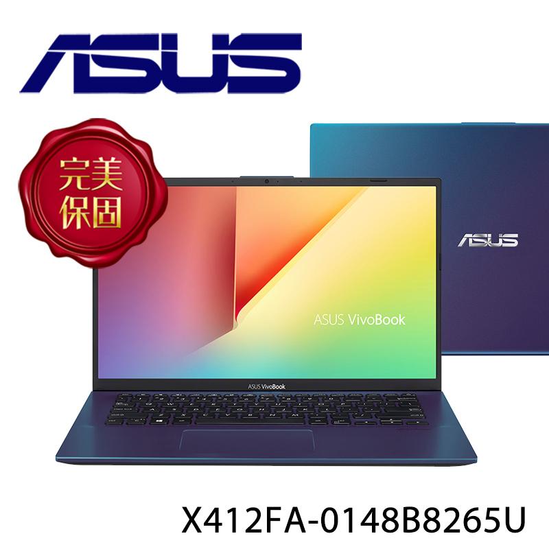 【ASUS華碩】VivoBook X412FA-0148B8265U 孔雀藍 14吋 筆電-送無線滑鼠+電腦除塵刷(贈品款式顏色隨機出貨)