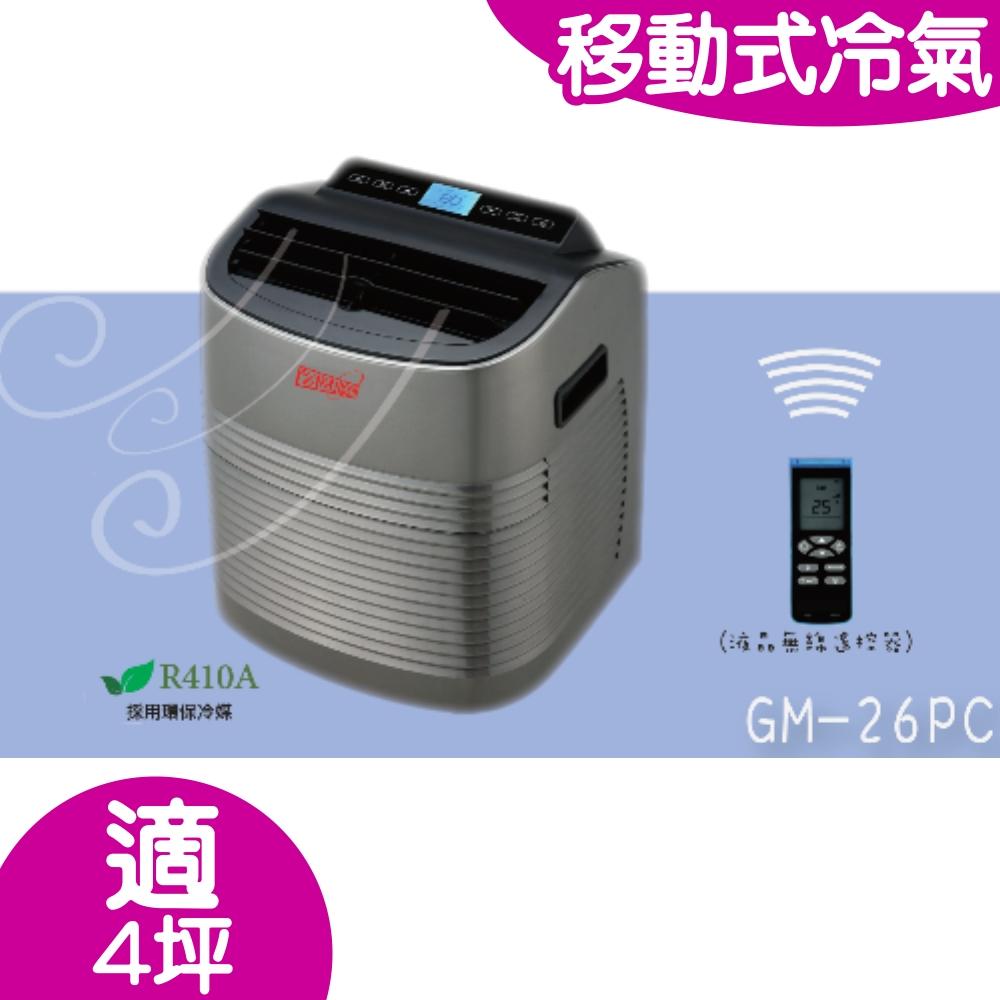 【資訊家】3-5坪適用移動式空調/冷氣(GM-26PC)