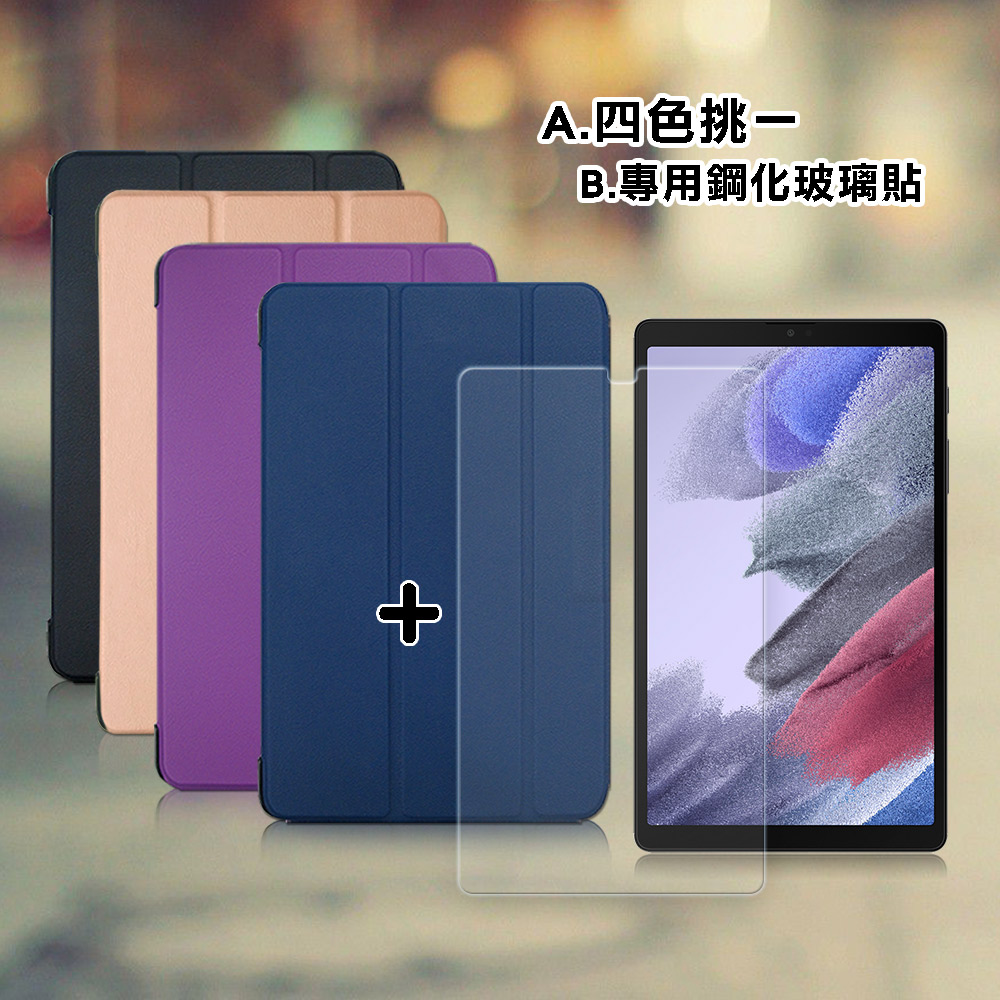 VXTRA 三星 Samsung Galaxy Tab A7 Lite 經典皮紋三折皮套(摩爾藍)+9H鋼化玻璃貼(合購價) T225 T220