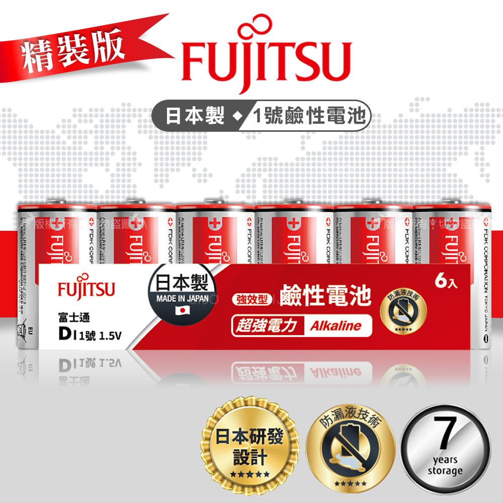 日本 Fujitsu富士通 防漏液技術 1號鹼性電池(精裝版6入裝)
