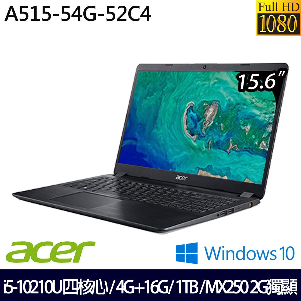 【記憶體升級】《Acer 宏碁》A515-54G-52C4(15.6吋FHD/i5-10210U/4G+16G/1TB/MX250/Win10/兩年保)