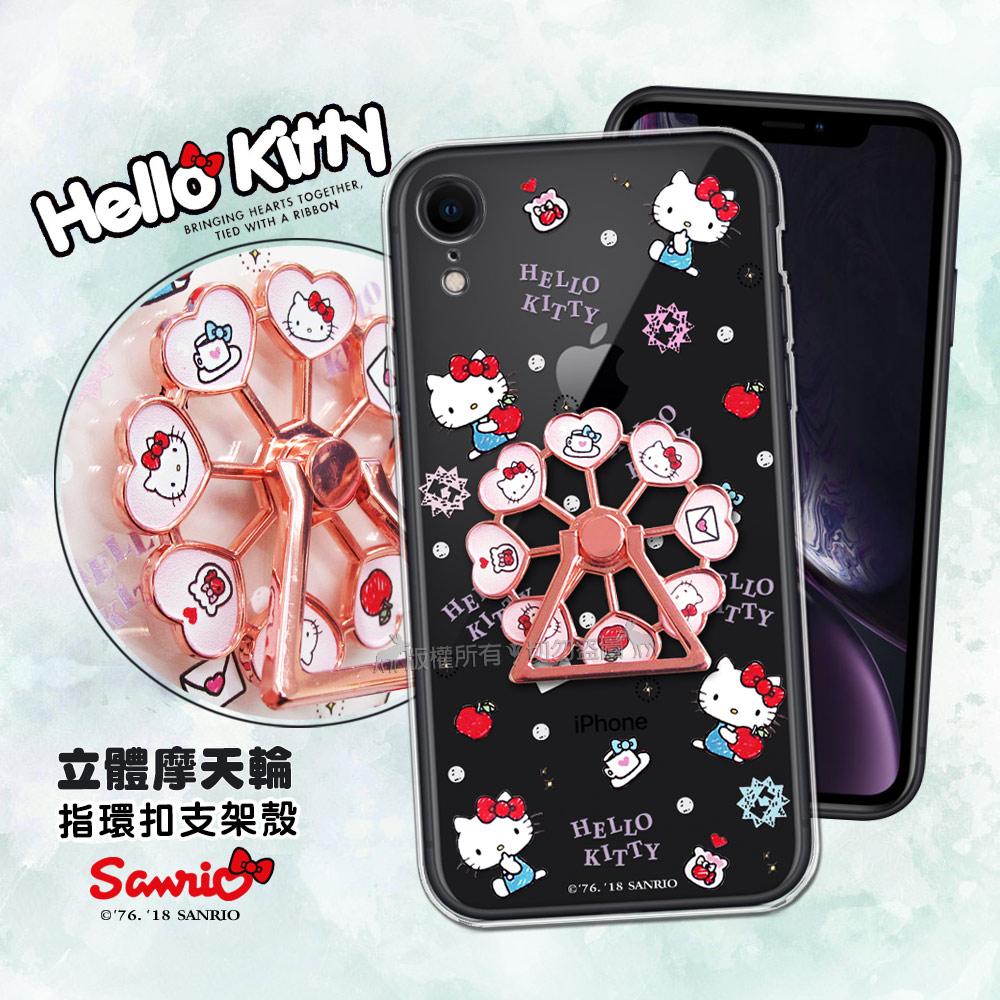 三麗鷗授權 凱蒂貓 iPhone XR 6.1吋 摩天輪指環扣支架手機殼(蘋果樂園)