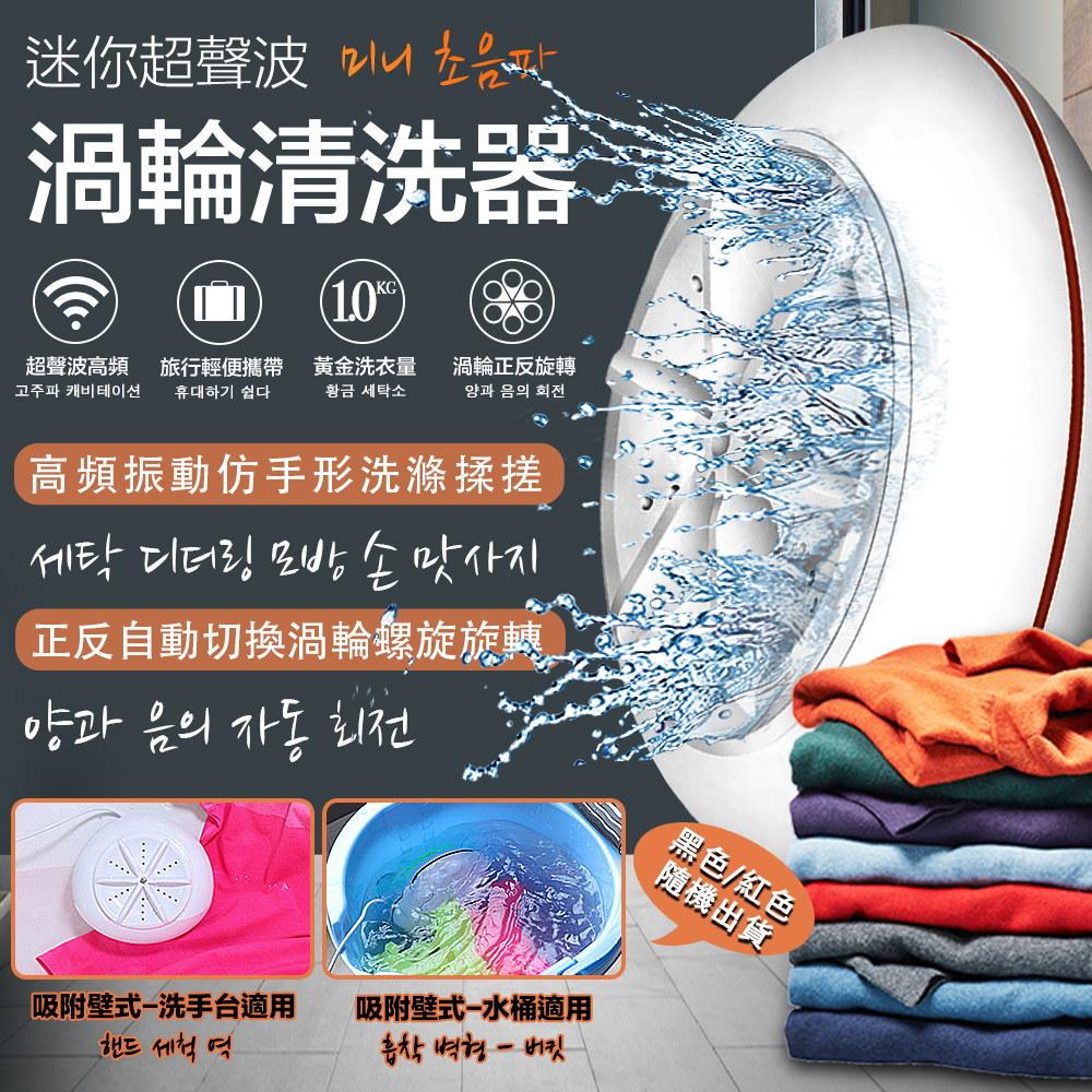 【FJ】渦輪式迷你超聲波清洗器(升級版)