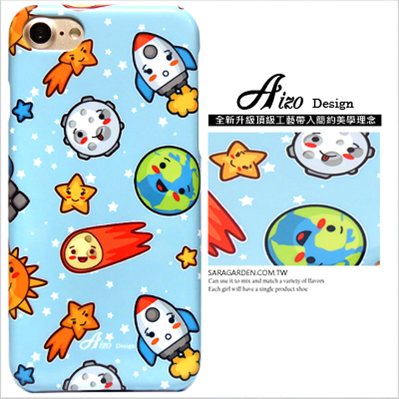 【AIZO】客製化 手機殼 蘋果 iPhone XS Max 地球 火箭 星星 保護殼 硬殼