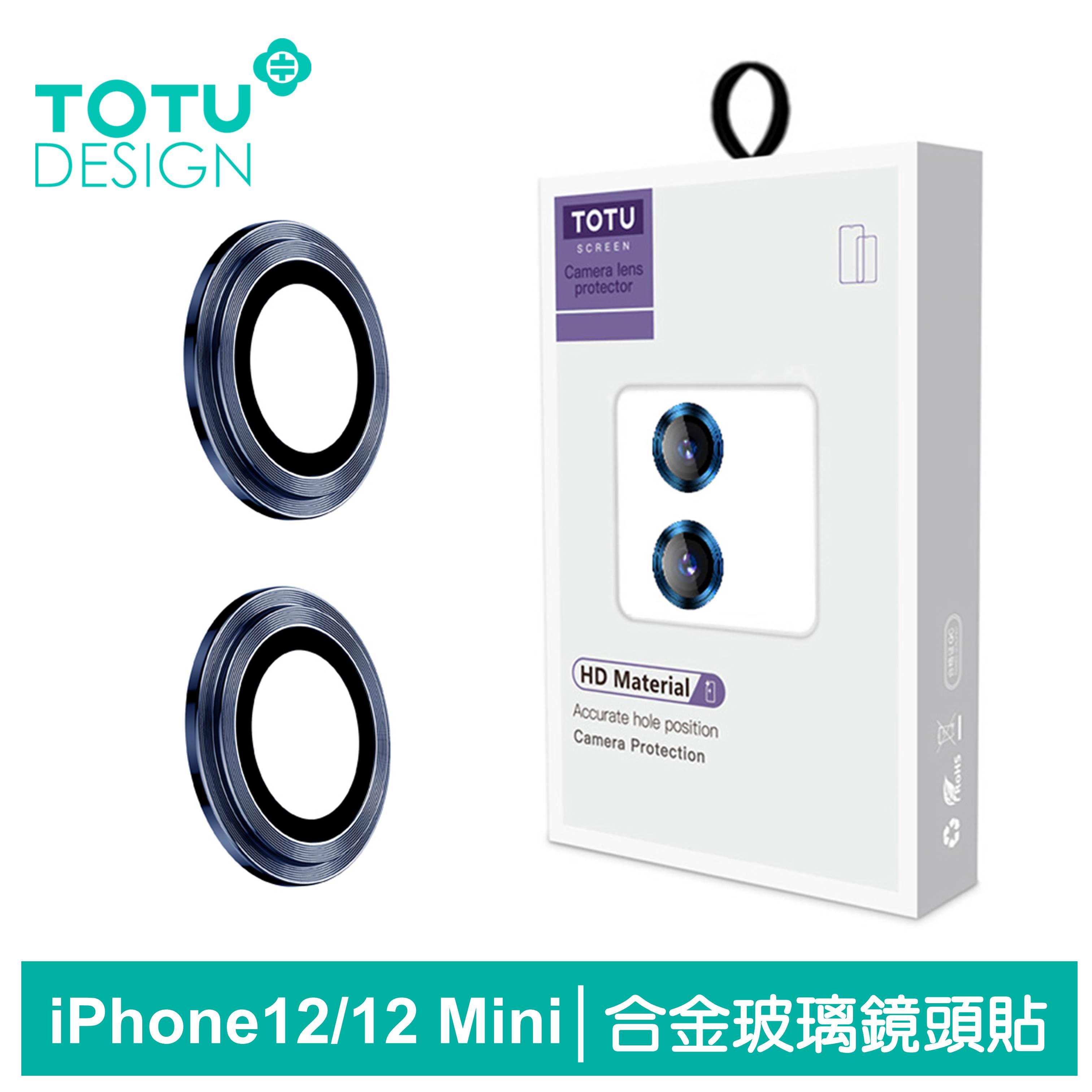 TOTU台灣官方 iPhone 12 /12 Mini 鏡頭貼 i12 Mini 鋼化膜 保護貼 鋁合金鋼化玻璃 金盾系列 藍色