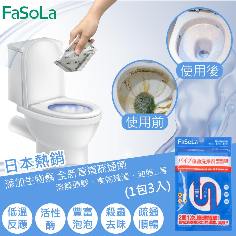 FaSoLa 強力管道疏通劑 (1包3入)