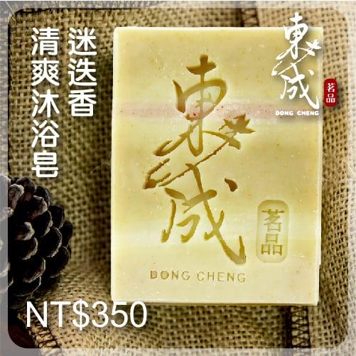 【東成茗品】迷迭香清爽沐浴皂(100g)