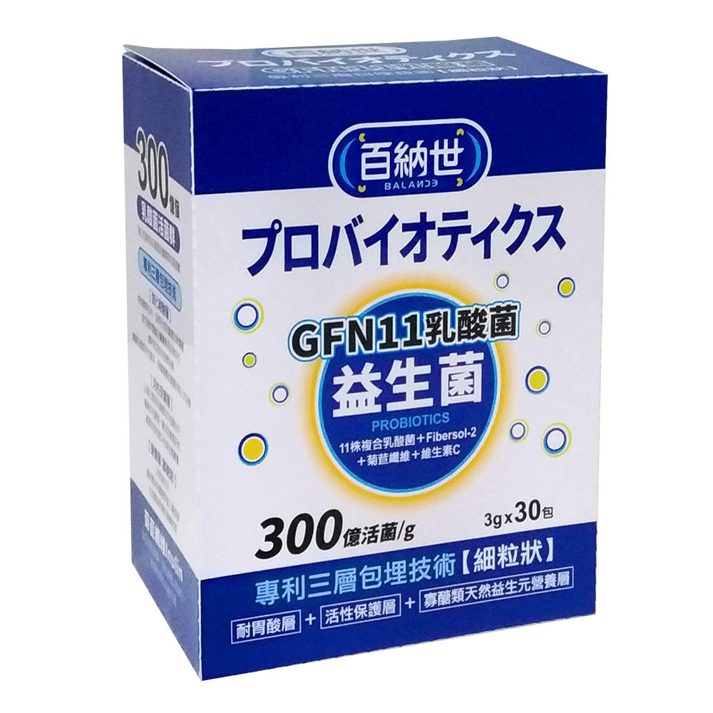 百納世益生菌(30包/盒)