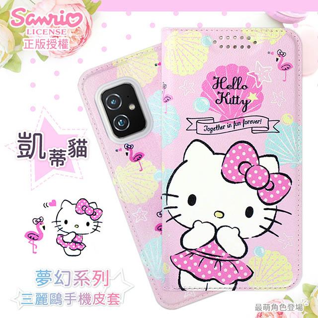 【Hello Kitty】ASUS ZenFone 8 ZS590KS 夢幻系列彩繪可站立皮套