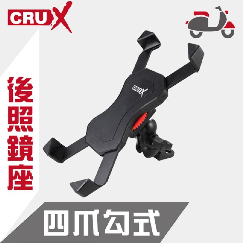 【CRUX】酷架 後照鏡座式 雙球頭鷹爪機車手機架(RXMB-03)