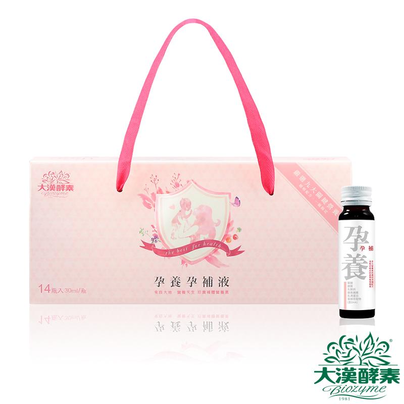 【大漢酵素】孕養孕補液提盒 (14入/盒)