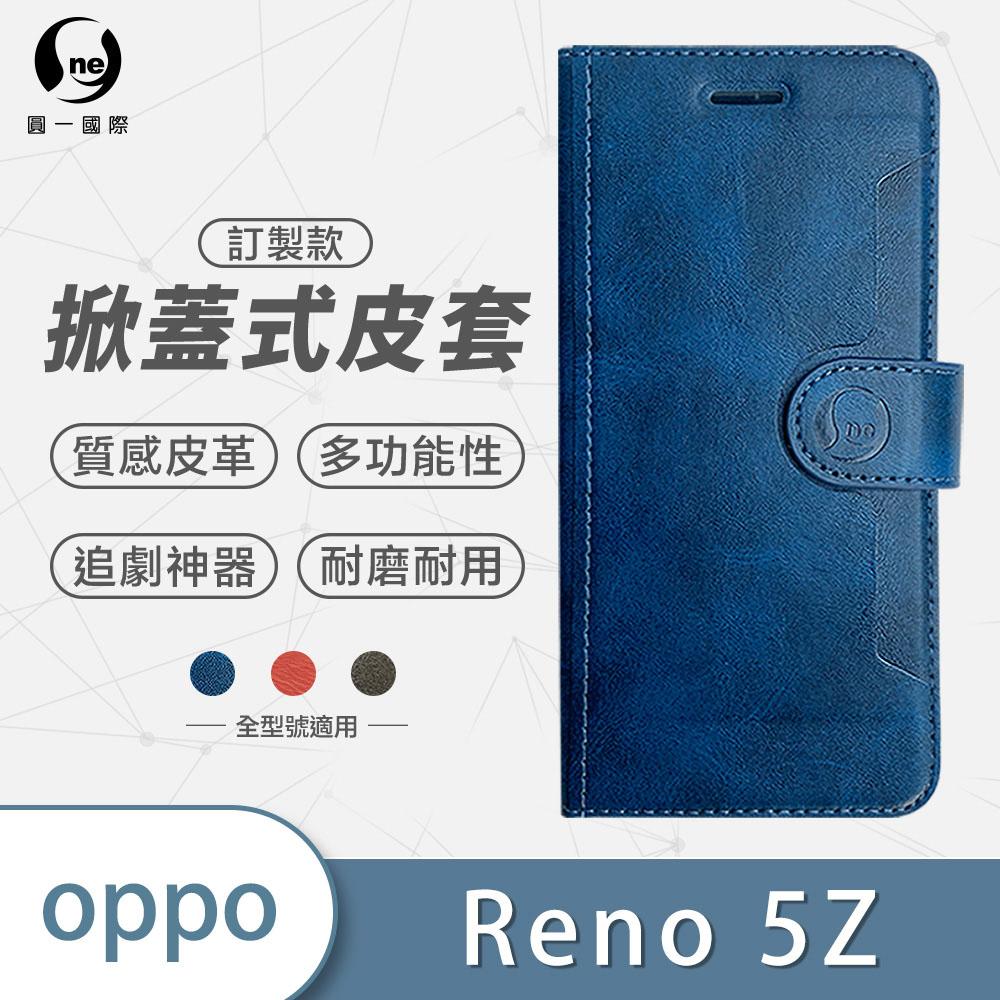 掀蓋皮套 OPPO Reno5Z 皮革藍款 小牛紋掀蓋式皮套 皮革保護套 皮革側掀手機套