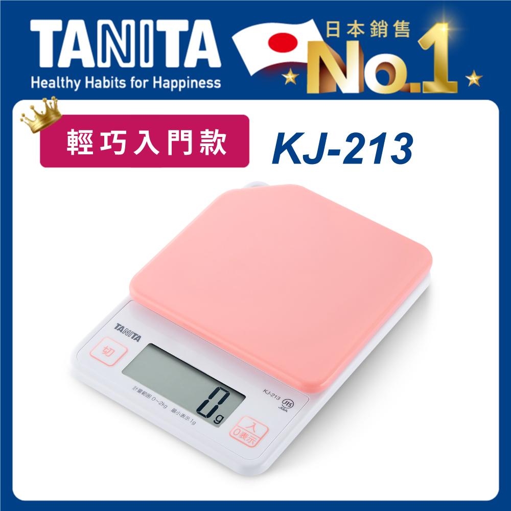 日本TANITA電子料理秤-超薄基本款(1克~2公斤) KJ213-粉紅-台灣公司貨
