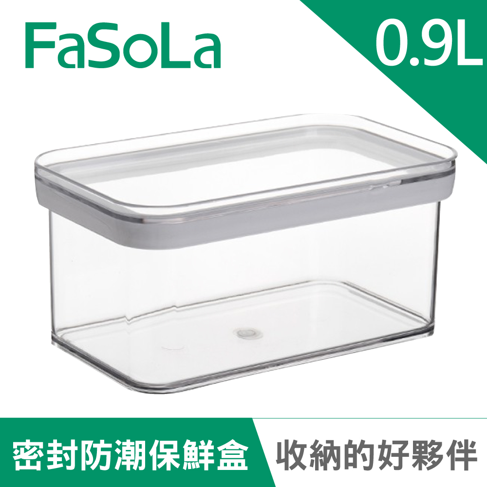 FaSoLa 食品用PET密封防潮食品保鮮盒 小(0.9L)