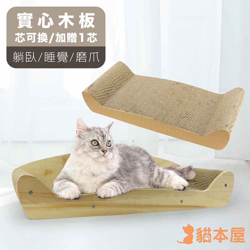 貓本屋 原木系列 沙發椅造型貓抓板+專用替換芯x1