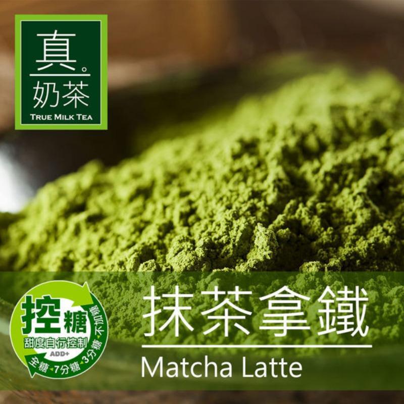【歐可茶葉】控糖系列 真奶茶 抹茶拿鐵 x3盒 (8包/盒