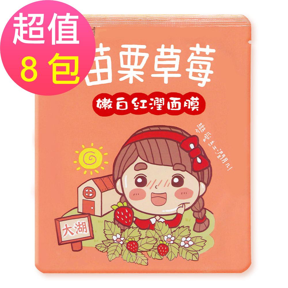 【豬頭妹】嫩白紅潤面膜(苗栗草莓)25ml-8片組