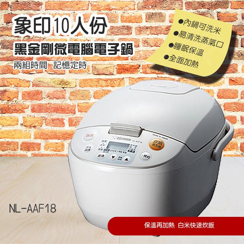 日本原裝進口【象印】10人份微電腦電子鍋 NL-AAF18