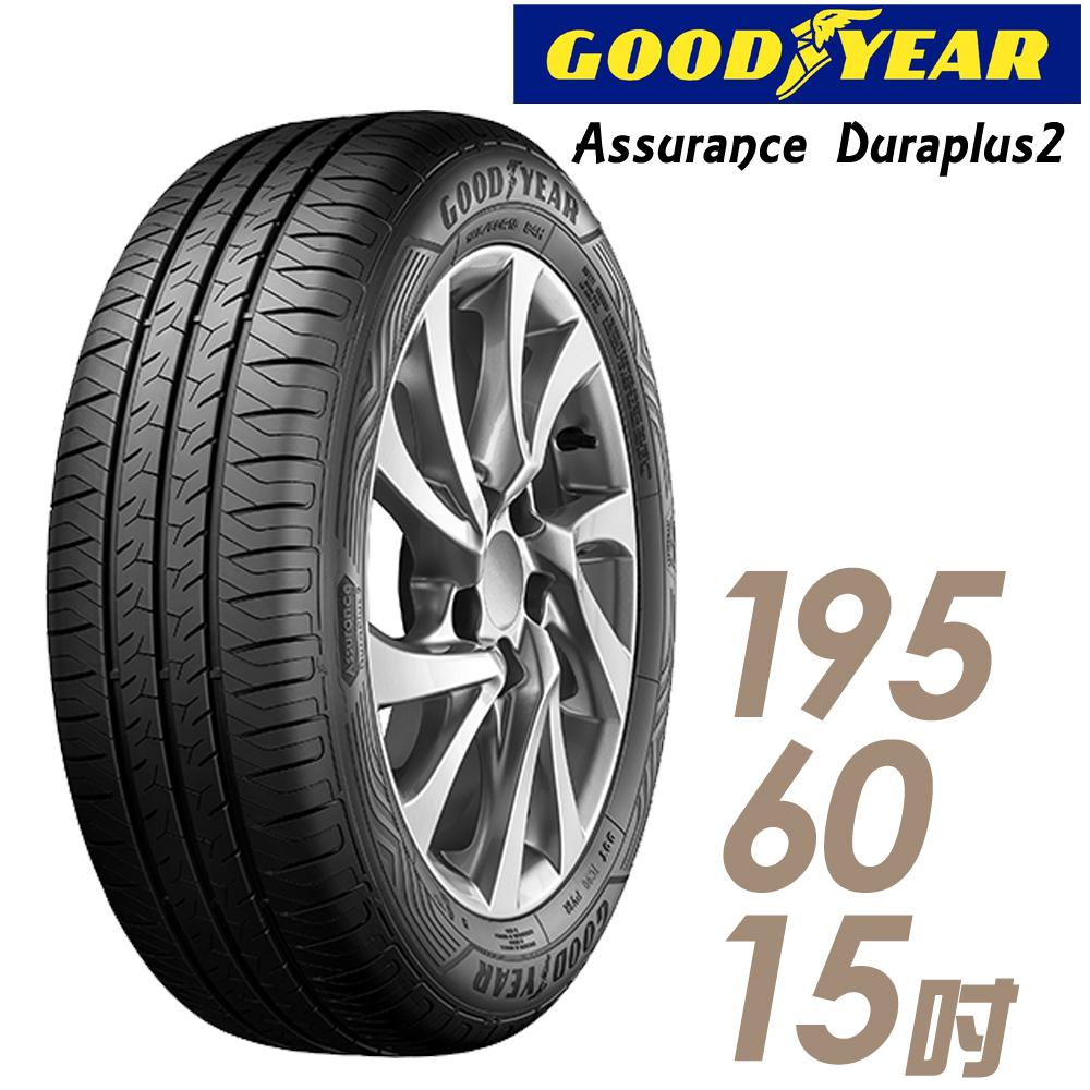【GOODYEAR 固特異】Assurance Duraplus2 舒適耐磨輪胎_一入_195/60/15(ADP2)