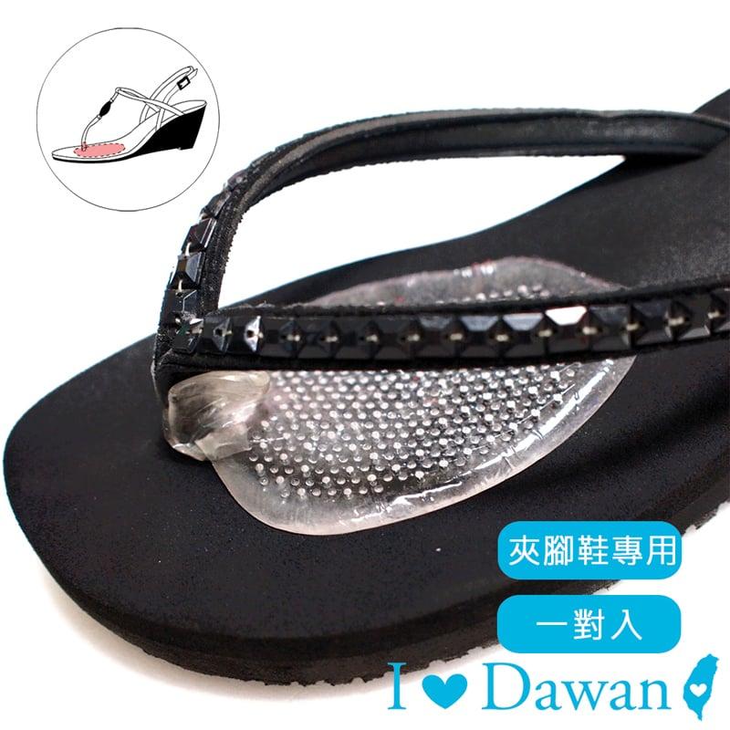 隱形果凍矽膠夾腳鞋專用前掌墊(1對入)【IDAWAN專業鞋材】
