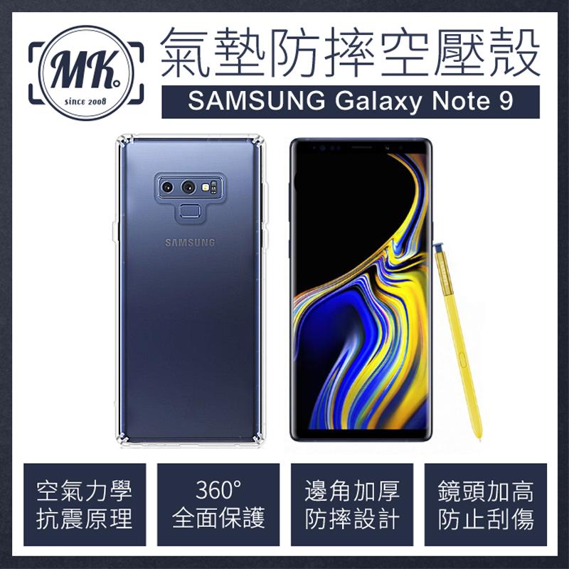 【送掛繩】Samsung Note9 空壓氣墊防摔保護軟殼