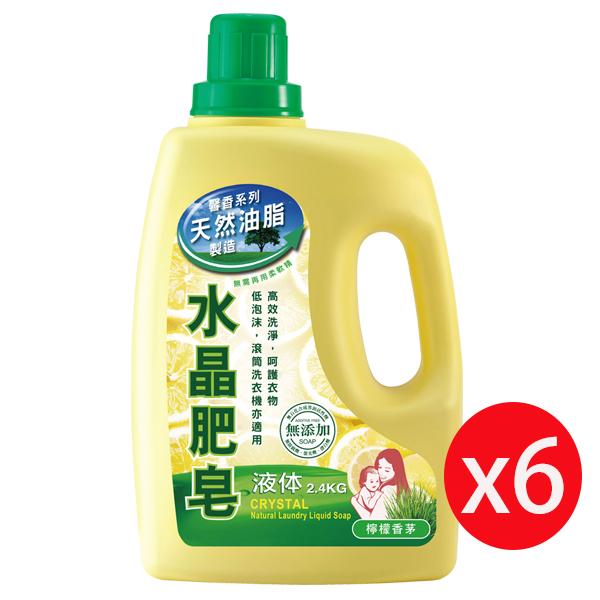 南僑水晶肥皂液體洗衣精2.4kgx 6瓶入/箱