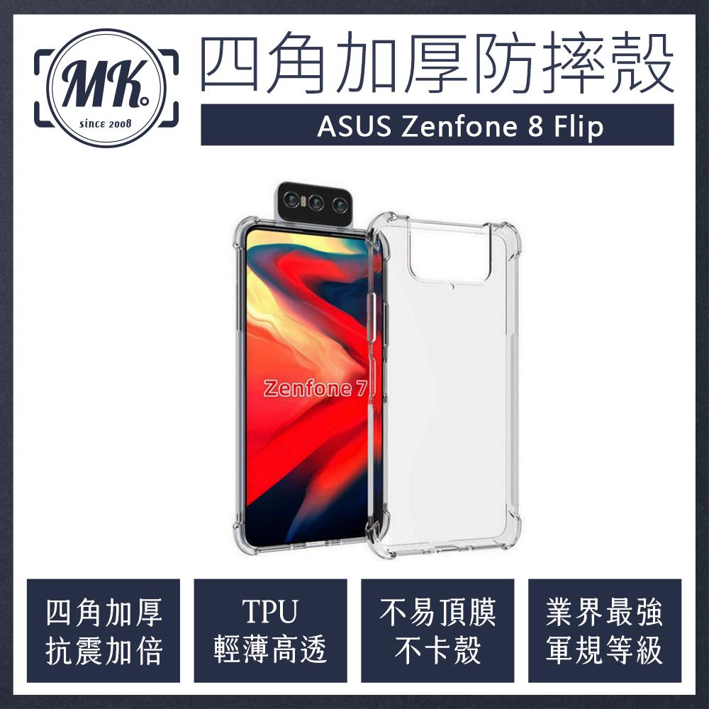 ASUS ZenFone8 Flip 四角加厚軍規等級氣囊防摔殼 氣墊空壓保護殼