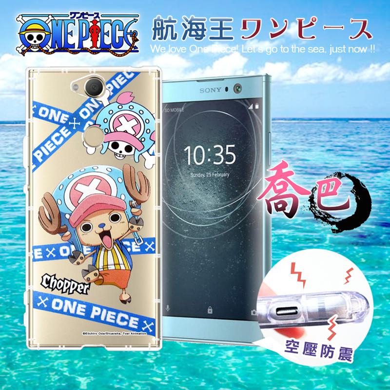 東映授權正版 航海王 Sony Xperia XA2 Plus 透明軟式空壓殼(封鎖喬巴)