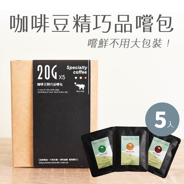 Vita Cafe 咖啡豆精巧品嚐包 (20gx5入)