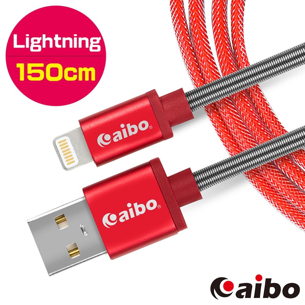 aibo USB 轉 Apple 8Pin 鋁合金彈簧 漁網編織快充傳輸線(1.5M)-紅色