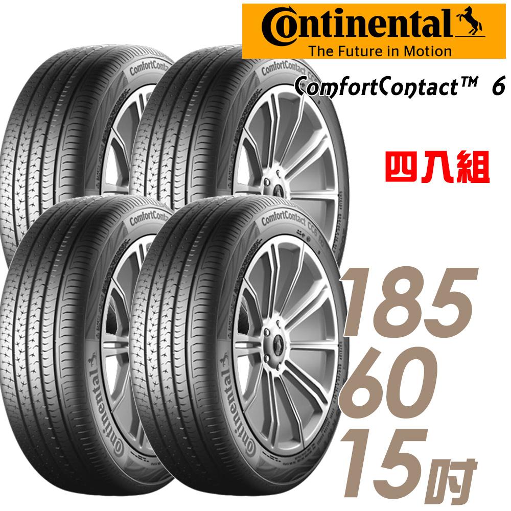 馬牌 CC6 15吋低噪音型輪胎 185/60R15 CC6-1856015